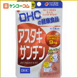 DHC アスタキサンチン 20日分 20粒[DHC サプリメント アスタキサンチン]【あす楽対応】