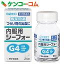 【第2類医薬品】ジーフォー 内服用 24錠[痔の薬 / 内服]