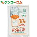 手付きポリ袋(お得用)HJN39 白半透明 30L 0.02mm 50枚[ゴミ袋]