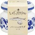 ラ・カンティーヌ バーニャカウダソース 50g[La Cantine(ラ・カンティーヌ) バーニャカウダソース]【あす楽対応】