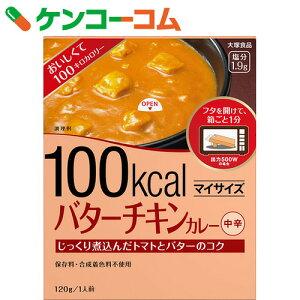 バターチキンカレー マイサイズ カロリー コントロール