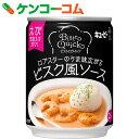 キユーピー ビストロクイック ロブスターのうま味広がるビスク風ソース 245g[キユーピー 洋食ソース(缶詰)]【あす楽対応】