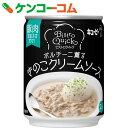 キユーピー ビストロクイック ポルチーニ薫るきのこクリームソース 245g[キユーピー 洋食ソース(缶詰)]【あす楽対応】