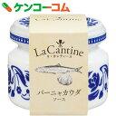 ラ・カンティーヌ バーニャカウダソース 50g[La Cantine(ラ・カンティーヌ) バーニャカウダソース]