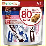 SOYJOY(ソイジョイ) カロリーコントロール80 9本入[SOYJOY(ソイジョイ) バランス栄養食品]