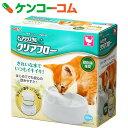 ピュアクリスタル PROクリアフロー 猫用 ホワイト[給水器・ウォーターボトル(猫用)]【送料無料】