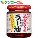 S&B 乙女たちのおかずラー油 ニンニク入ってないわよ! 110g[S&B(エスビー) 食べるラー油(おかずラー油)]