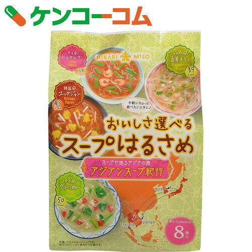 おいしさ選べるスープはるさめ アジアンスープ紀行 8食入