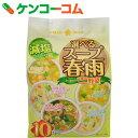 選べるスープ春雨 減塩 10食入[ひかり味噌 春雨スープ]