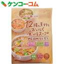 12種の素材をおいしく食べるスープ 6食入[ひかり味噌 雑穀スープ]