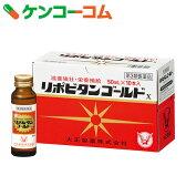 【第3類医薬品】リポビタンゴールドX 50ml×10本[リポビタン ドリンク剤/生薬製剤]【送料無料】