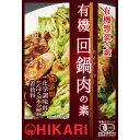 ヒカリ 有機回鍋肉(ホイコーロー)の素 100g[ヒカリ 回鍋肉の素(ホイコーローの素)]【あす楽対応】