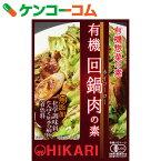 ヒカリ 有機回鍋肉(ホイコーロー)の素 100g[ヒカリ 回鍋肉の素(ホイコーローの素)]