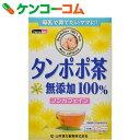 山本漢方 たんぽぽ茶 無添加100% 2g×20包[山本漢方 タンポポ茶]【あす楽対応】
