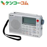 エルパ(ELPA) ワールドラジオ 短波・長波・FM・AM・AIR ER-C57WR【送料無料】
