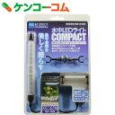 水中LEDライト コンパクト W-140[照明器具(観賞魚用)]【送料無料】