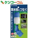 タカギ 地下散水栓ニップルセット G075[タカギ 散水用品]