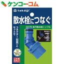 タカギ 地下散水栓ニップル G076[タカギ 散水用品]【あす楽対応】