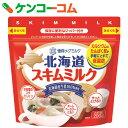 雪印メグミルク 北海道スキムミルク 200g[スキムミルク]