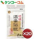 琉球酒豪伝説 1.5g×6包入×20袋セット(計120包)[琉球酒豪伝説 ウコン 粒]【送料無料】
