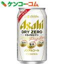 アサヒ ドライゼロフリー 350ml×24本[アサヒ ノンアルコールビール(ビールテイスト飲料)]【あす楽対応】【送料無料】
