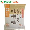 桜井食品 さくらいの有機育ち 有機らーめん 味噌味 116g[桜井食品 ラーメン]【あす楽対応】