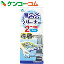 WashLab(ウォッシュラボ) 風呂釜クリーナー 2つ穴用 120g[WashLab(ウォッシュラボ) 洗浄剤 風呂釜用]