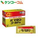【第(2)類医薬品】パブロンゴールドA微粒 44包[パブロン 風邪薬/総合風邪薬]【送料無料】