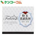 fabrush(ファブラッシュ) 粉末洗濯洗剤 ミントの香り 1.0kg[fabrush(ファブラッシュ) 粉末洗剤 衣類用]【あす楽対応】