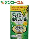 菊花ポリフェノール 60粒[菊花]【送料無料】