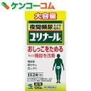 【第2類医薬品】ユリナール 錠剤 120錠