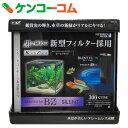 グラステリアBZ サイレント 300キューブ[ガラス水槽(観賞魚用) GEX(ジェックス)]【送料無料】