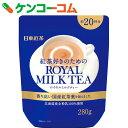 日東紅茶 紅茶好きのためのロイヤルミルクティー 280g[日東紅茶 紅茶]