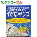 ソネケミファ 化石サンゴ ろ過材 ネット入 500g