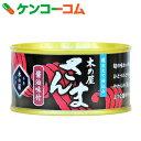 さんま 醤油味付け 170g[さんま缶(さんまの缶詰)]