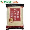 日清 自家製パスタ用小麦粉 1kg[日清 デュラムセモリナ粉]