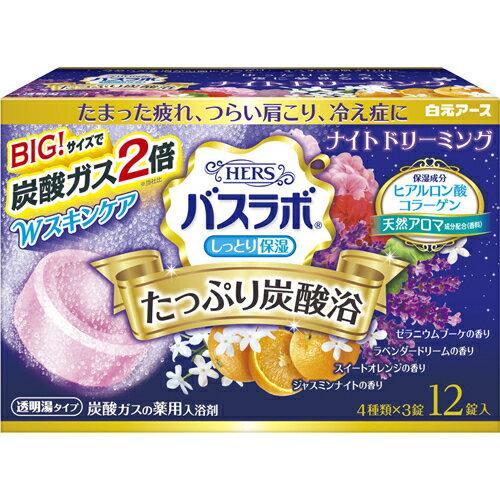 【楽天市場】HERSバスラボ しっとり保湿 薬用入浴剤 たっぷり炭酸浴 ナイトドリーミング 4種類×3錠入[HERSバスラボ 入浴剤]:ケンコーコム