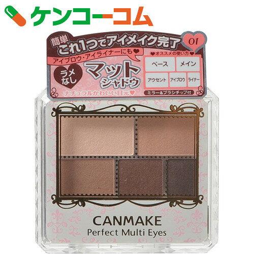 キャンメイク パーフェクトマルチアイズ 01 ローズショコラ[CANMAKE(キャンメイク) パウダーアイシャドウ]【あす楽対応】