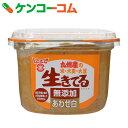 フンドーキン 生きてるみそ 九州産の米・大麦・大豆 無添加あわせ白みそ 750g[フンドーキン 白みそ(白味噌)]