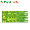 サランラップ 30cm×50m 3本パック[サランラップ ラップ(キッチンラップ)]【あす楽対応】