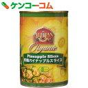 アリサン 有機パイナップルスライス 缶詰 400g[アリサン パイナップル(缶詰)]