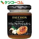 FAUCHON パンビストロ トリュフ&マッシュルーム 110g[FAUCHON(フォション) スプレッド]
