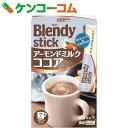 ブレンディスティック アーモンドミルクココア 11g×7本[Blendy(ブレンディ) ココア]【あす楽対応】