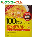 マイサイズ 蟹と卵のカレー 辛口 120g[マイサイズ カロリーコントロール食]【あす楽対応】