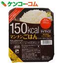 マイサイズ 150kcal マンナンごはん 140g[マイサイズ 低カロリー食品(主食)]