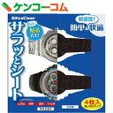 シリカクリン サラッとシート 腕時計ベルト用 ブラック 4枚入[シリカクリン 除湿剤]【あす楽対応】
