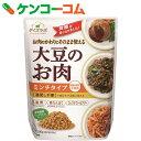 マルコメ ダイズラボ 大豆のお肉 ミンチタイプ 200g[マルコメ ダイズラボ 大豆ミート(大豆肉)]