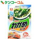 わかめスープ わくわくファミリーパック 8袋[リケン(理研) 海藻スープ]【あす楽対応】