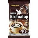 ネスレ クレマトップ 4.3ml×40個入/クレマトップ/コーヒーミルク・コーヒーフレッシュ/税抜1900円以上送料無料