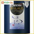 ネスカフェ 香味焙煎 深み エコ&システムパック 55g[ネスカフェ コーヒー(インスタント)]【あす楽対応】